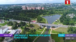 Социально-экономическое развитие, вопросы инфраструктуры и благоустройства. Александр Лукашенко с рабочим визитом в Могилеве