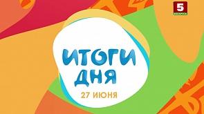 II Европейские игры. Минск - 2019. Итоги дня (27.06.2019)