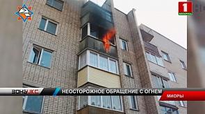 В Миорах из-за пожара на балконе спасатели эвакуировали 10 человек