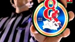 Церемония открытия VIII Рождественского международного турнира любителей хоккея на приз Президента Республики Беларусь.