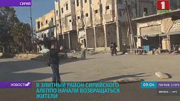 В элитный район сирийского Алеппо начали возвращаться жители У элітны раён сірыйскага Алепа пачалі вяртацца жыхары