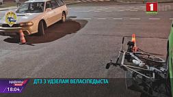 В столице водитель Subaru столкнулся с велосипедистом У сталіцы вадзіцель Subaru сутыкнуўся з веласіпедыстам