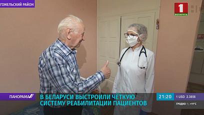 В Беларуси выстроили четкую систему реабилитации пациентов