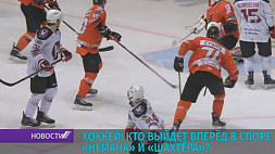 """Хоккей. Кто выйдет вперед - """"Неман"""" или """"Шахтер""""?"""
