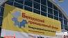 Белорусский промышленный форум - главное событие в деловой жизни промышленной элиты страны Мэта - узаемадзеянне ў Еўразійскім эканамічным саюзе  Belarusian industrial forum seeks interaction within Eurasian Economic Union