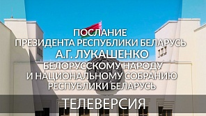 Watch TV version of President's Address to Belarusian people and parliament at 21:00 on Belarusian TV channels