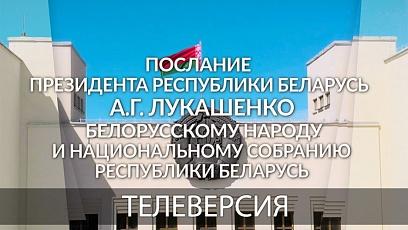 Телеверсию послания Президента белорусскому народу и парламенту смотрите в 21:00