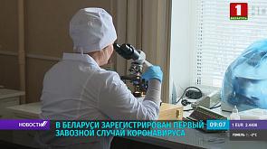 В Беларуси зарегистрирован первый завозной случай коронавируса У Беларусі зарэгістраваны першы завазны выпадак каранавіруса First coronavirus case registered in Belarus