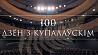 100 дней вместе с Купаловским