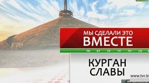 """""""Курган Славы"""""""