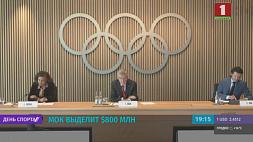 Международный олимпийский комитет выделит 800 миллионов долларов