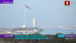 Перспективы белорусско-эмиратского сотрудничества обсудили в ОАЭ Перспектывы беларуска-эмірацкага супрацоўніцтва абмеркавалі ў ААЭ Prospects for Belarusian-Emirate cooperation discussed in UAE