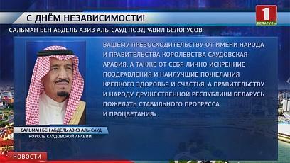 Телеграммы с добрыми словами направили белорусам лидеры Саудовской Аравии и Бахрейна