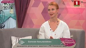 Евгения Кильпеляйнен - руководитель департамента маркетинга и PR  в банковской сфере