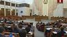 Белорусские депутаты собрались на первое заседание весенней сессии Беларускія дэпутаты сабраліся на першае пасяджэнне вясновай сесіі