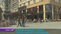 Сербия отменяет режим чрезвычайного положения Сербія адмяняе рэжым надзвычайнага становішча