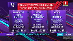 Белорусы завтра смогут обратиться к представителям власти на прямые телефонные линии
