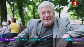 Алексею Дудареву - 70!