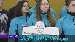 Лучшую студенческую команду в конкурсе по ОБЖ выбирают в Витебской области