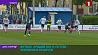 Болельщики выбрали лучший гол 11-го тура чемпионата Беларуси по футболу