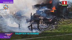В Пуховичском районе на пожаре пострадали 2 человека. В Минске тушить пожар помогли сотрудники ГАИ У Пухавіцкім раёне на пажары пацярпелі два чалавекі. У Мінску тушыць пажар дапамаглі супрацоўнікі ДАІ