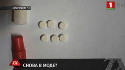 Весьма редкий и запрещенный препарат изъяли бойцы наркоконтроля у жителей Солигорского района