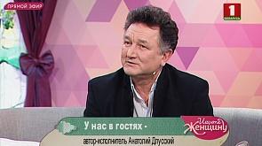 Автор-исполнитель Анатолий Длусский об открытии своего Театра песни