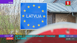 С 1 июня Литва полностью открывает границу с Латвией