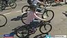 В Минске грандиозным велокарнавалом официально открыли сезон У Мінску грандыёзным велакарнавалам афіцыйна адкрылі сезон