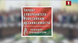 Общение Президента Беларуси с талантливой молодежью. Телеверсия