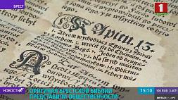 В Бресте выставили подлинник Брестской Библии У Брэсце выставілі арыгінал Брэсцкай Бібліі Original Bible exhibited in Brest