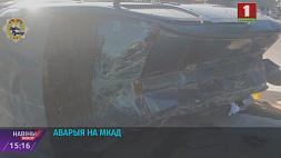 Из-за аварии на МКАД было временно перекрыто движение Аварыя на МКАД. Часовае перакрыццё руху
