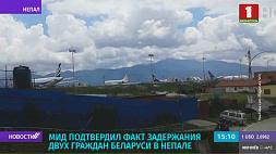 МИД подтвердил факт задержания двух граждан Беларуси в Непале