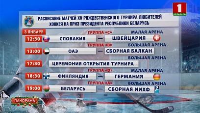 3 января стартует Рождественский турнир любителей хоккея на приз Президента Беларуси