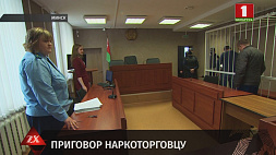 Мужчина приобретал партии дурманов в Смоленской области и привозил в Беларусь