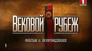"""Серия вторая - """"Возрождение"""""""