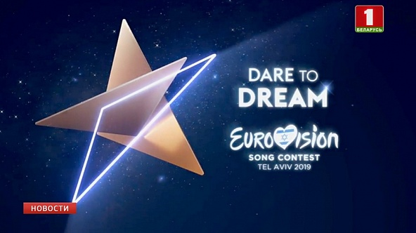 Logo of Eurovision Song Contest 2019 presented