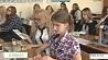В Могилеве начали работу классы профессиональной направленности У Магілёве пачалі работу класы прафесійнай накіраванасці