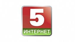 """""""Беларусь 5. Інтэрнэт"""" набірае абароты"""