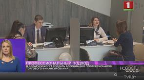 В Беларуси могут создать Ассоциацию профессионалов торгового финансирования