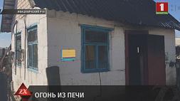 Женщина в Ивацевичском районе получила ожоги, когда разжигала печь