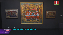 Летопись Минска отобразили в художественной галерее Савицкого
