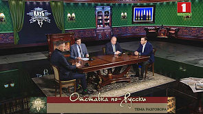 Тема обсуждения: Отставка по-русски