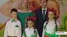 Лучшую многодетную семью выбрали в Минске Лепшую шматдзетную сям'ю выбралі ў Мінску