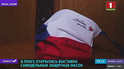 В Праге открылась выставка самодельных защитных масок