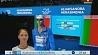 Александра Герасименя выиграла бронзовую медаль чемпионата мира по водным видам спорта Аляксандра Герасіменя выйграла бронзавы медаль чэмпіянату свету па водных відах спорту Alexandra Gerasimenya wins bronze at FINA World Championships