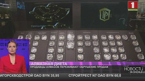 Продавцы алмазов переживают обрушение продаж
