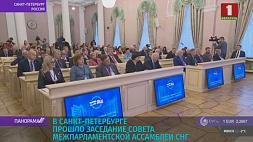 В Санкт-Петербурге прошло заседание Совета Межпарламентской ассамблеи СНГ У Санкт-Пецярбургу прайшло пасяджэнне Савета Міжпарламенцкай асамблеі СНД Council of CIS Interparliamentary Assembly to meet in St. Petersburg