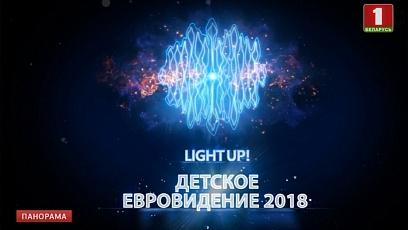"""Детское """"Евровидение-2018"""". Light up!"""