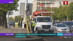 Умные светофоры устанавливают в Минске